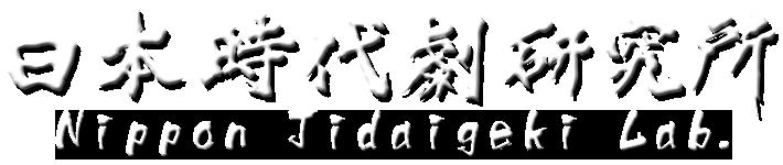 日本時代劇研究所
