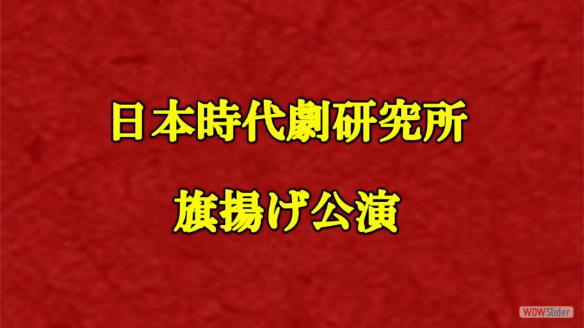 日本時代劇研究所 旗揚げ公演 【美剣士と魔界長屋】予告篇